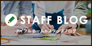 アイフルホームのスタッフブログ